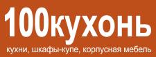 Логотип 100 Кухонь