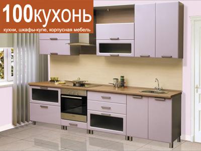 Встроенная кухня на заказ от производителя МДФ в пленке ПВХ нежная сиреневая без фрезеровки