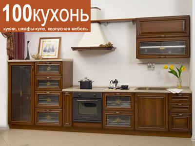 Встроенная кухня массив ясеня цвет темный орех классическая