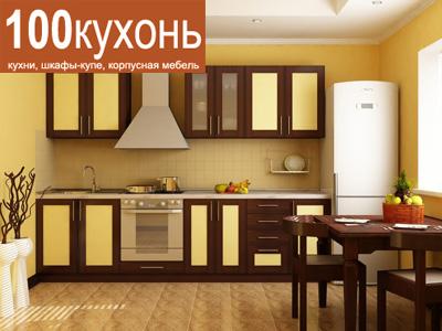 Встроенная кухня МДФ пленка ПВХ с рамочными фасадами цвет каштан с нежно- желтым